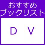 おすすめブックリスト「DV」