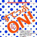 すてっぷON! Vol.1表紙