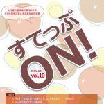 すてっぷON! Vol.10表紙