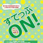 すてっぷON! Vol.5表紙