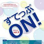 すてっぷON! Vol.9表紙