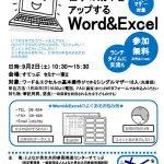 wordexcel-singlesのサムネイル