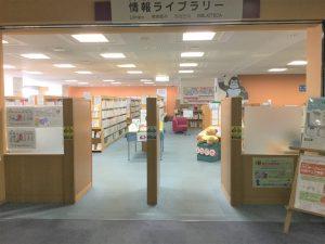 ライブラリー入口
