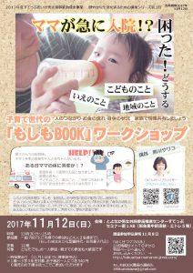 moshimo-bookのサムネイル