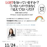 lgbt-projectのサムネイル