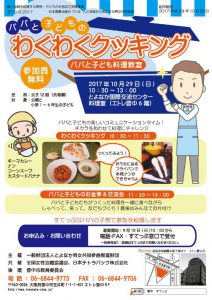 papa-cookingのサムネイル