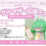 shinmama-festaのサムネイル