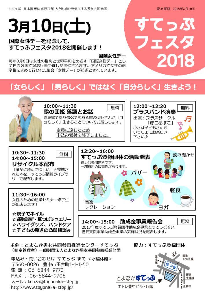 festa2018(講演会受付終了)のサムネイル