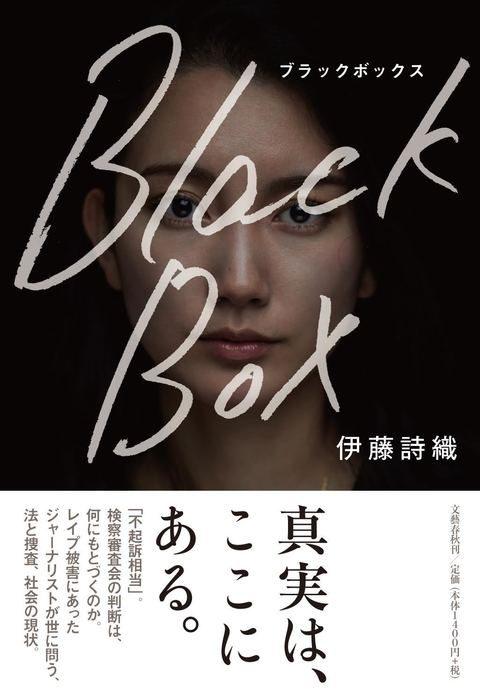 Black Box ~わたしたちも、と声をあげること~