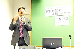 ビジネスプラン~事業計画をつくる講座風景