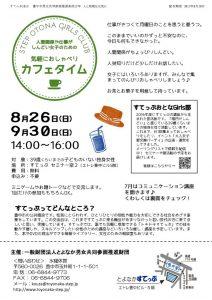 cafe0809のサムネイル
