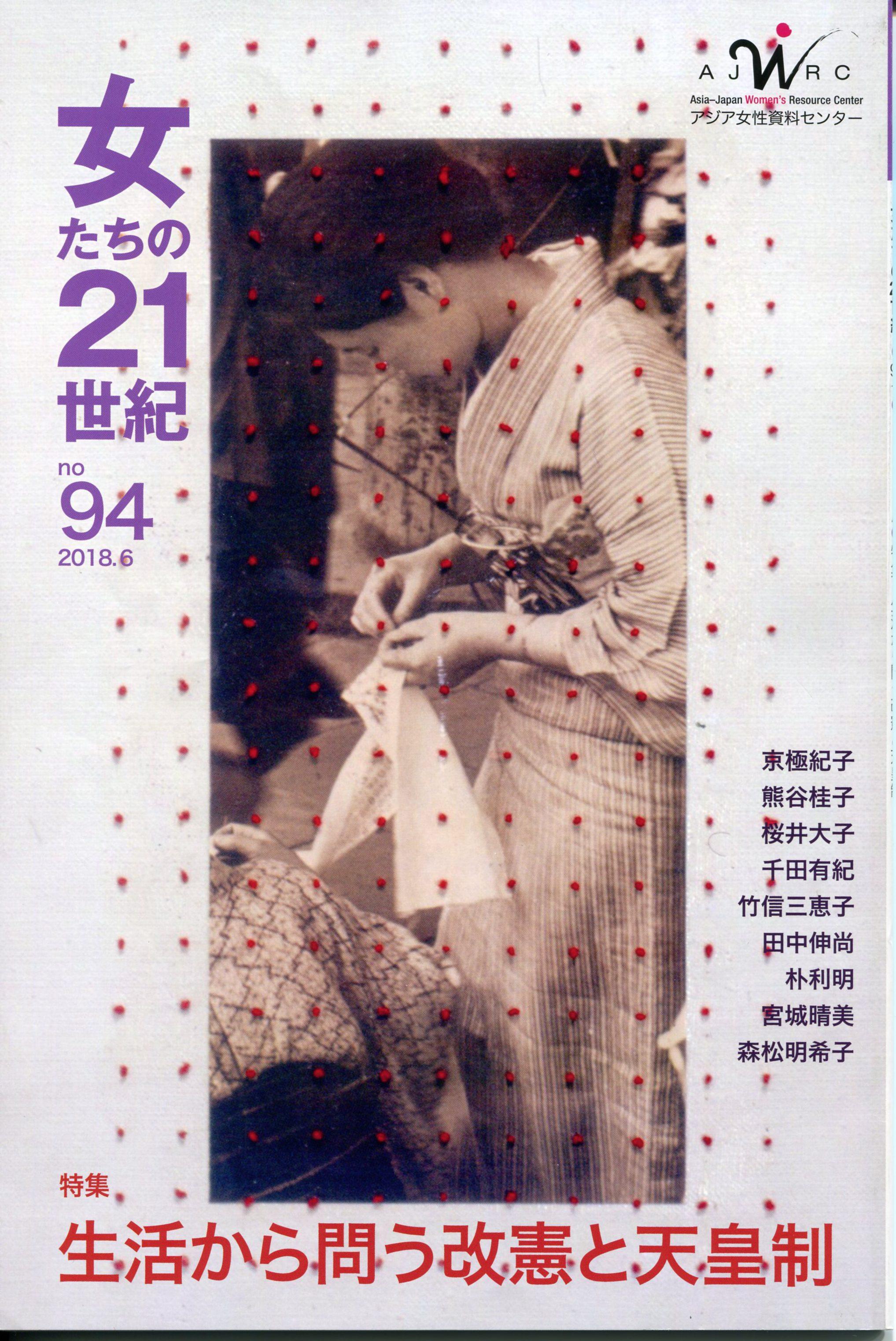 女たちの21世紀 94号 特集:生活から問う改憲と天皇制