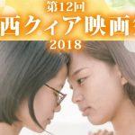 関西クィア映画祭のサムネイル画像