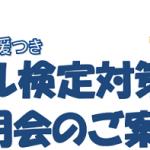 エクセル検定対策講座説明会のサムネイル画像