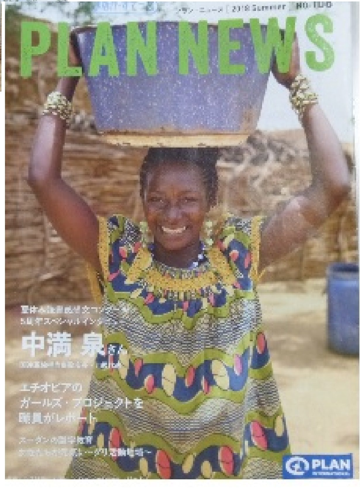 PLAN NEWS No.108 スーダンの識字教育
