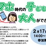 smartphone20190217