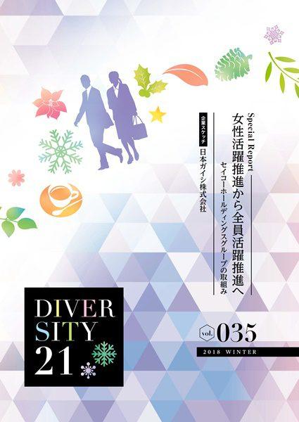 ダイバーシティ21 vol.035