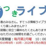 hoikutsuki2019-cap