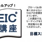 TOEIC20190601