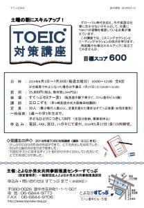 TOEICのサムネイル画像