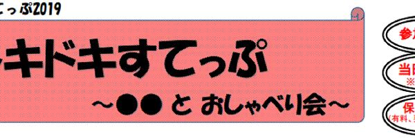 トキドキすてっぷ20190427