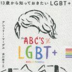 13saikarasitteokitai LGBT+2の画像