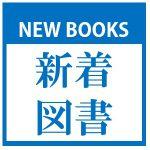 新着図書のアイコン画像