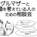 シングルマザーと離婚を考えている人のための相談会チラシサムネイル