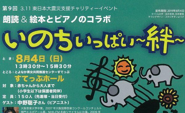 助成金事業「いのちいっぱい~絆~」サムネイル