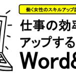 仕事の効率をアップするWord&Excelのチラシのサムネイル