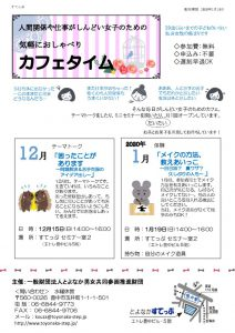 2019012_202001-jyakunenjyosei-cafeのサムネイル