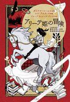 アリーテ姫の冒険