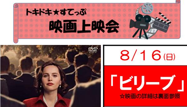 トキドキ★すてっぷ上映会「ビリーブ」
