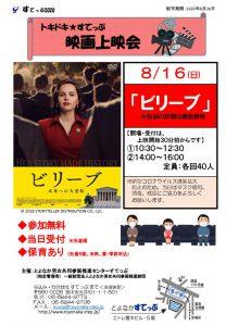 トキドキ★すてっぷ上映会「ビリーブ」のチラシ