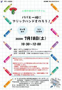 パパタイム20200718実施イベント