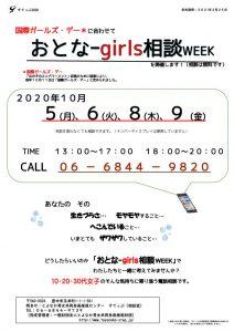 girls-week20201005のサムネイル