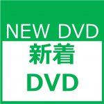 DVD書評アイキャッチ画像