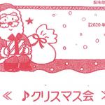 シングルマザー・プレシングルマザー親子のクリスマス会