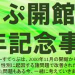 すてっぷ開館20周年記念事業
