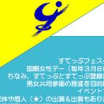 すてっぷフェスタ2021