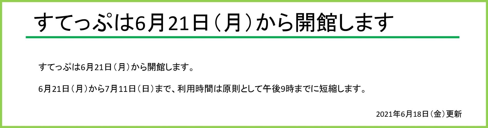 すてっぷは6月21日(月)から開館します
