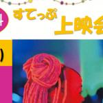 すてっぷ上映会 ラフィキ