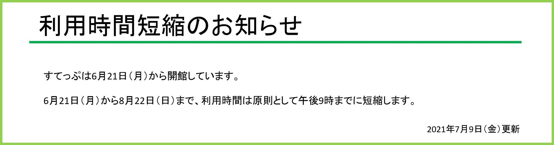 すてっぷは6月21日(月)から開館しています