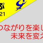 すてっぷフェスタ2021素材画像