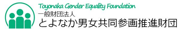 一般財団法人とよなか男女共同参画推進財団