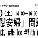 日本軍「慰安婦」問題の現在の素材画像
