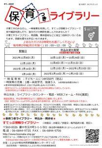 2021hoikutsuki (11-3)のサムネイル